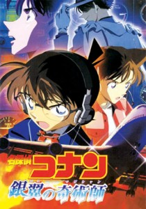 Detektiv Conan: Magician of the Silver Sky (2004) BluRay 720p 700MB Free movies