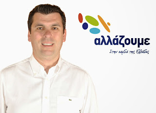 O κ. Χρήστος Στ. Χρήστου , Υποψήφιος Περιφερειακός Σύμβουλος με τον συνδυασμό του Κώστα Μπακογιάννη