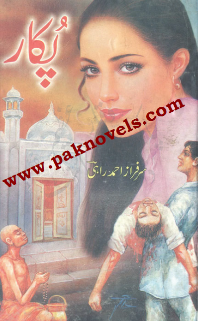 Pukar by Sarfaraz Ahmed Rahi