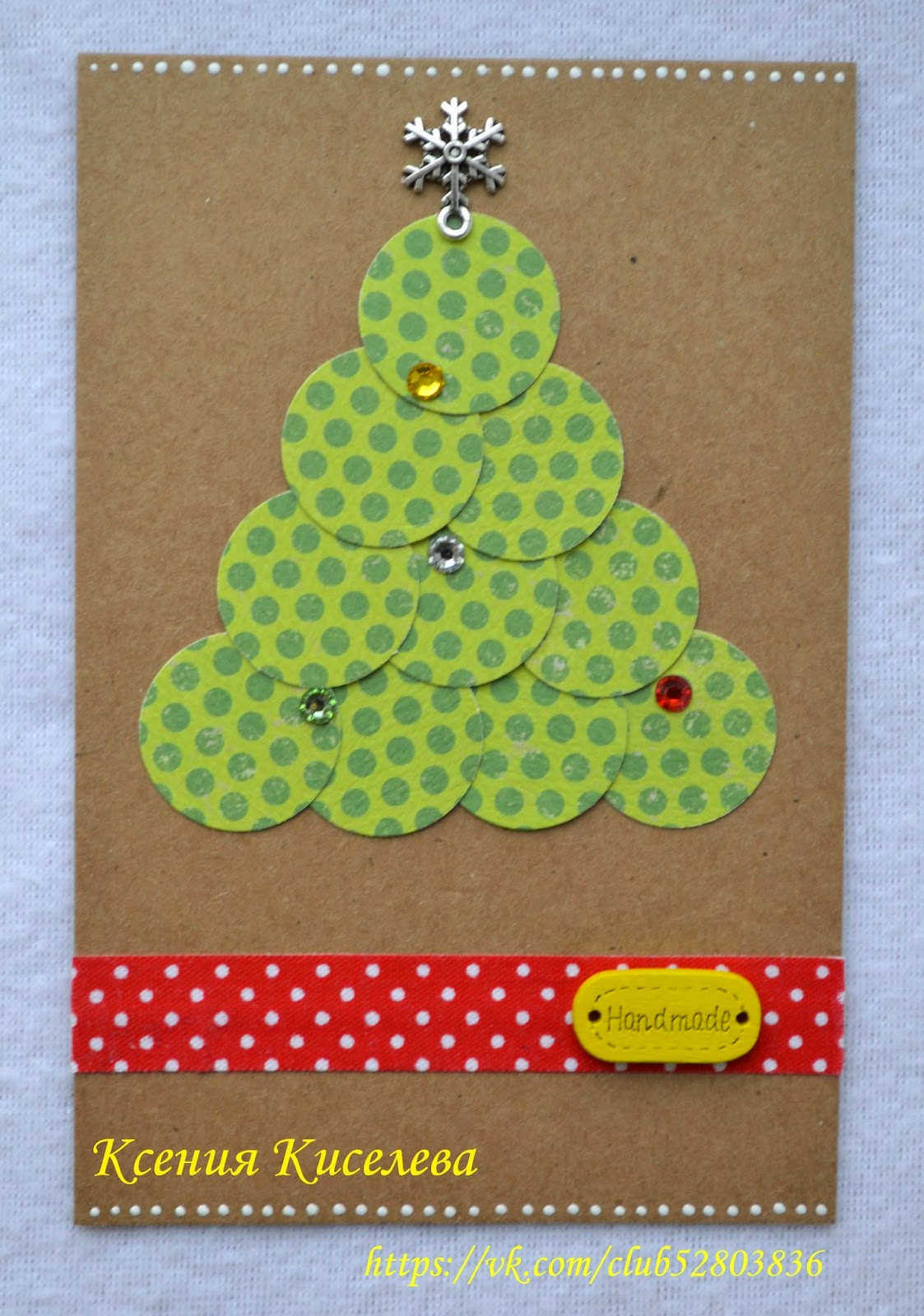 открытка,новый год,скрап,скрапбукинг,новогодняя открытка,крафт бумага