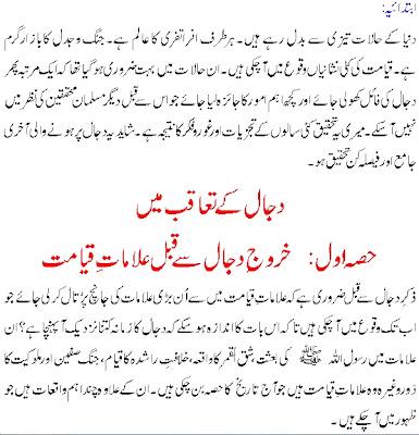 Dajjal K taaqub main pdf urdu book