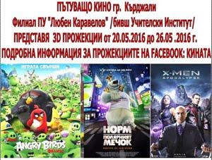 Програма на Пътуващото кино