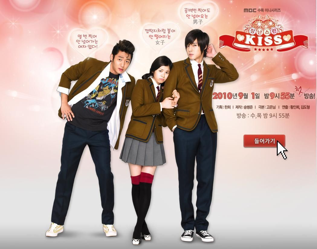 playful kiss / 장난스런 키스 / Mischievous kiss (korean drama)