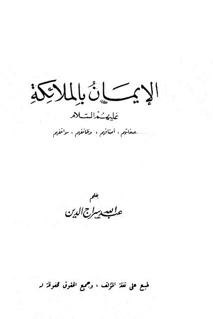الإيمان بالملائكة: صفاتهم، أصنافهم، وظائفهم، مواقفهم - عبد الله سراج الدين pdf
