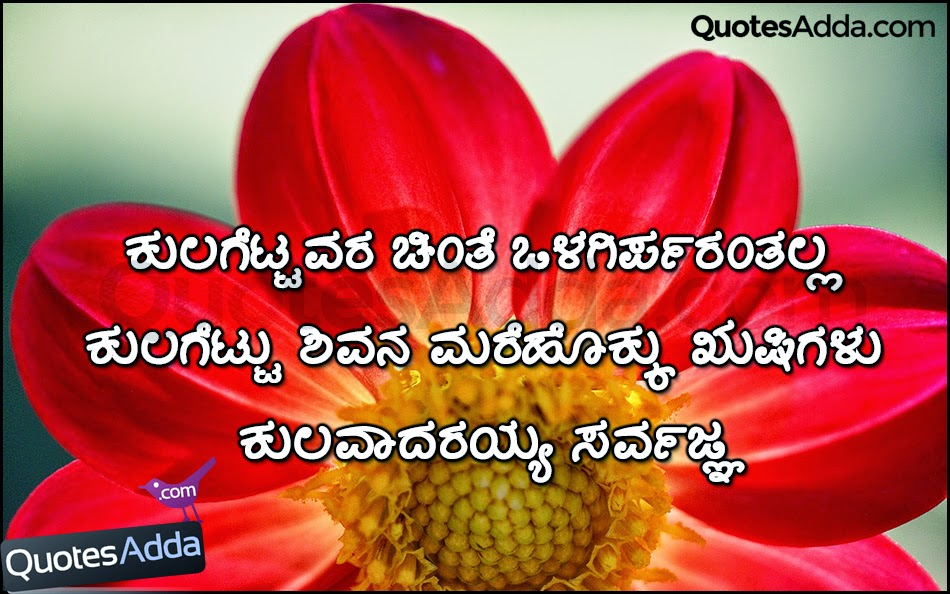Thought for the Day in Kannada Language | Quotes Adda.com | Telugu ...