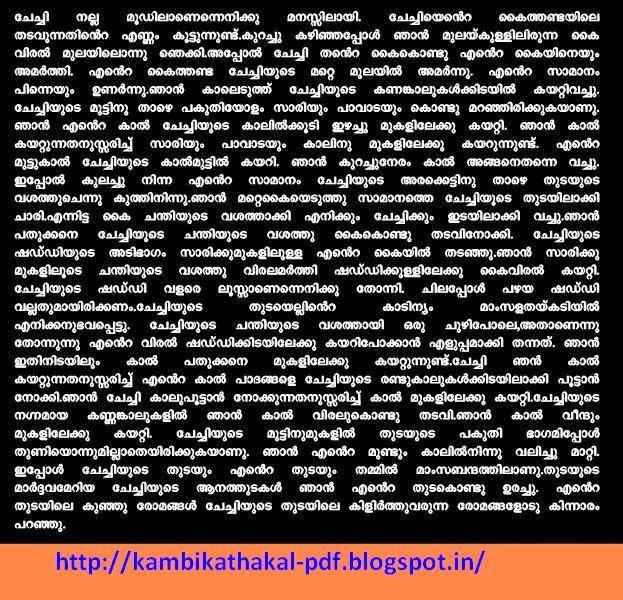 malayalam kambi kathakal pdf free download 2016