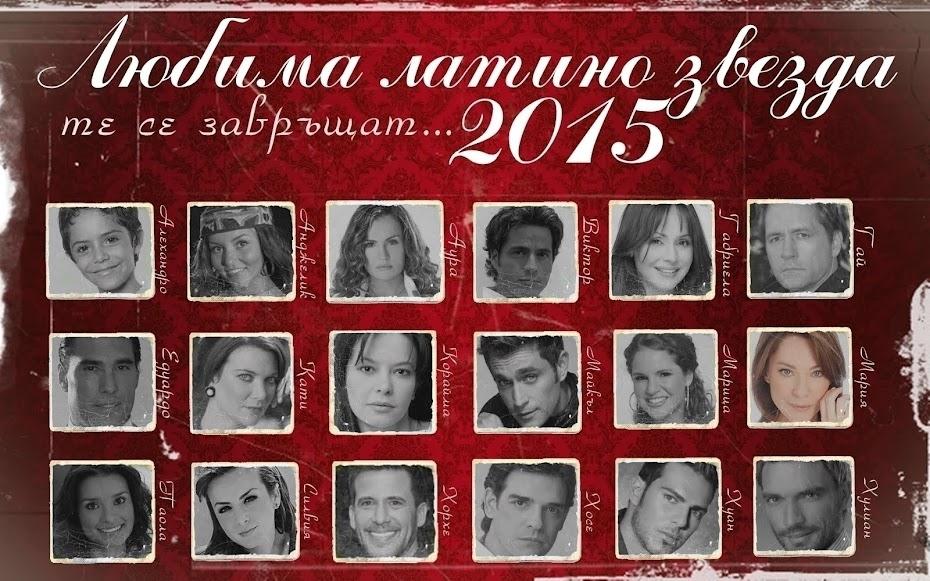 Любима латино звезда 2015: те се завръщат...