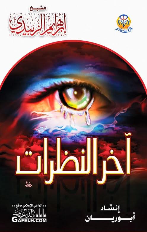 http://koonoz.blogspot.com/2014/07/aker-anazarat-sheikh-zobaydi-mp3.html