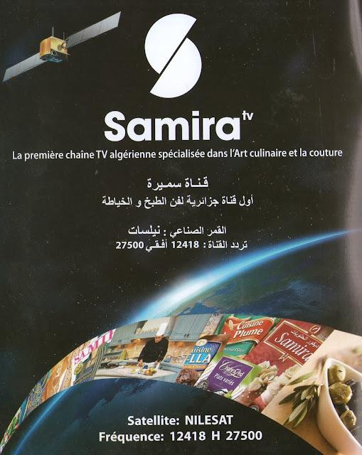 Samira tv cuisine holidays oo - Cuisine samira tv 2014 ...