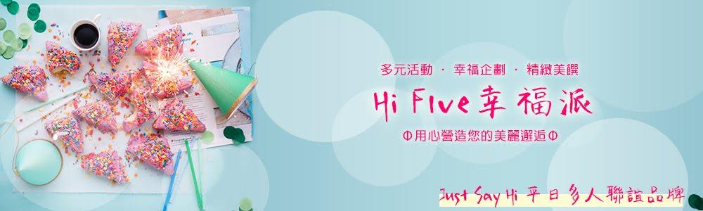 .Hi Five.幸福派.