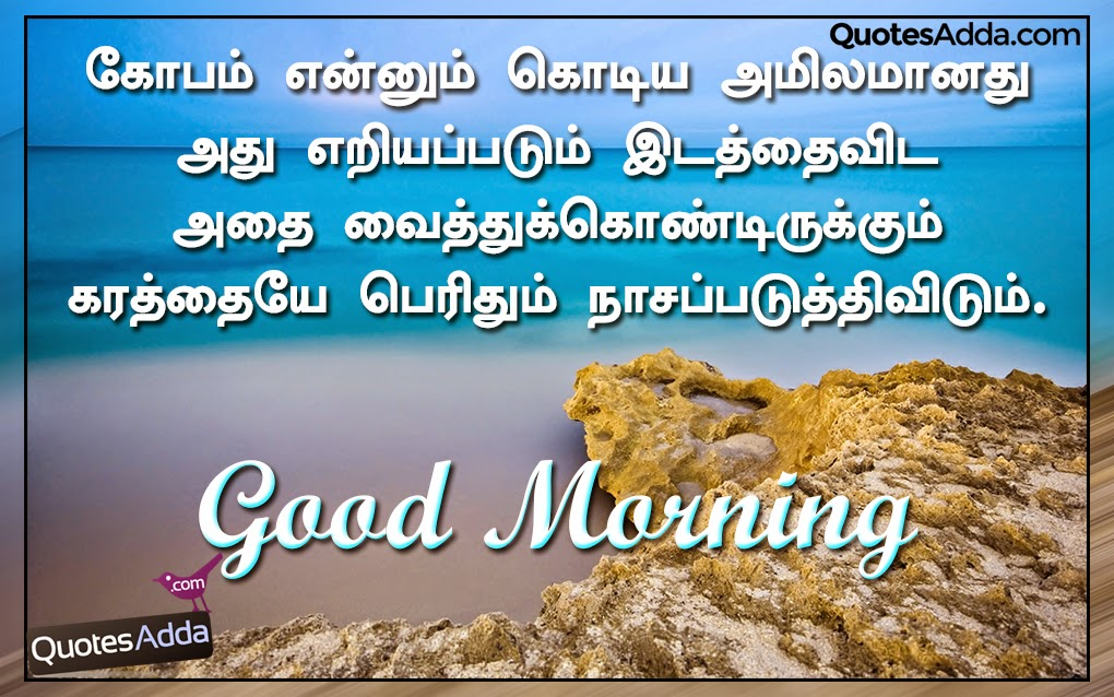 tamil good morning greetings with inspiring quotations
