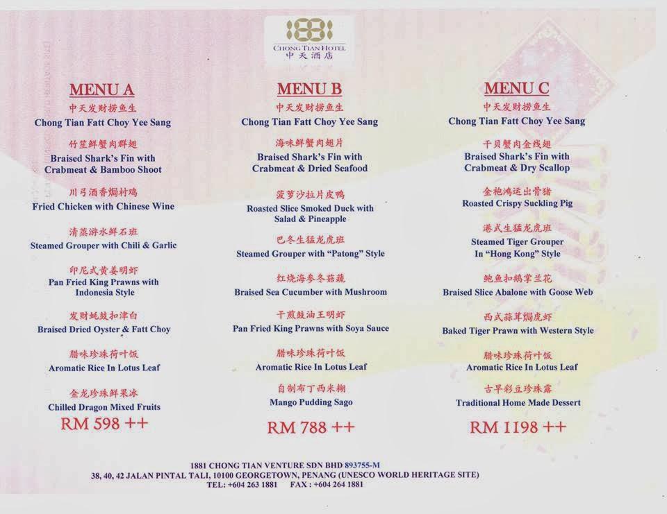 Chinese new year menu at 1881 chong tian hotel penang for Cinese menu