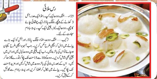 Recipes In Urdu Ras Malai Recipe In Urdu