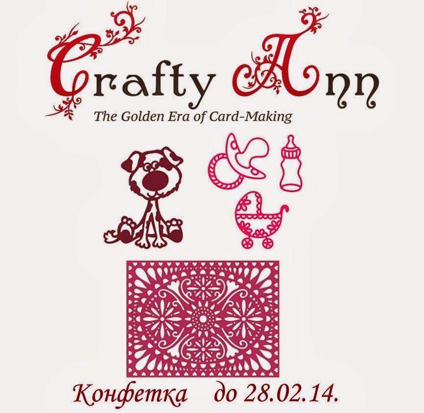 Конфетка февраля от блога Crafty Ann!