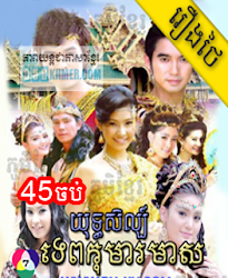 [ Movies ] Tep Koma Meas  - Khmer Movies, Thai - Khmer, Series Movies,  Continue
