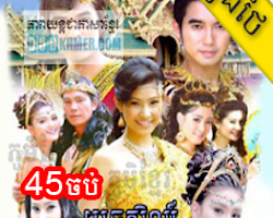[ Movies ] Tep Koma Meas  - Khmer Movies, Thai - Khmer, Series Movies