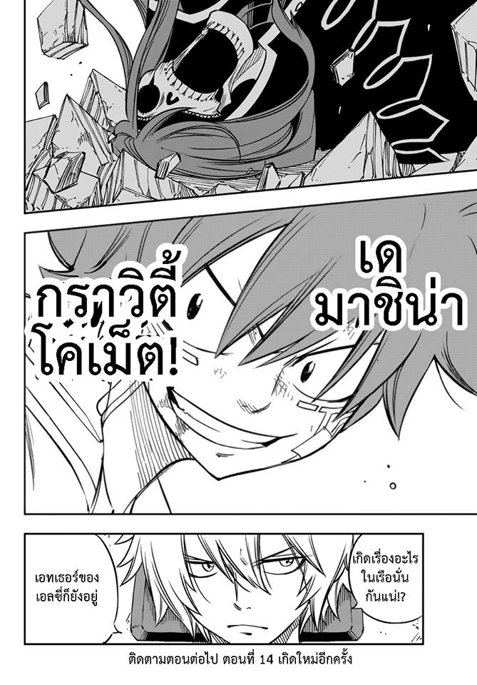 Eden zero ตอนที่ 13 TH แปลไทย