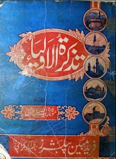 Tazakart Ul Aulia By Zubair Afzal Usmani