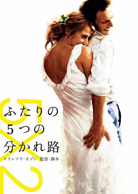 O Amor em 5 Tempos (2004)