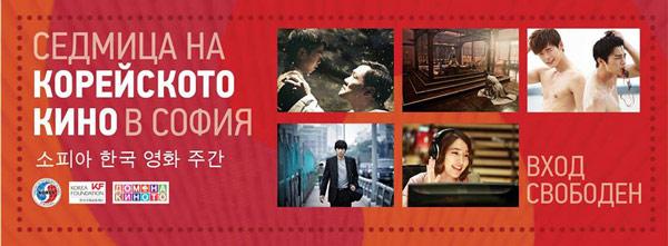 седмица на корейското кино в софия