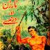 Tarzan Aur Darindey