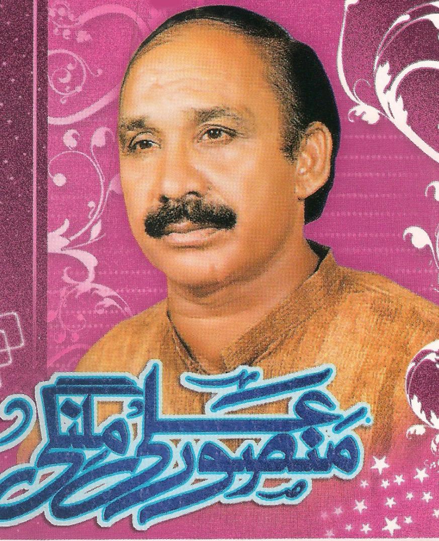 "Mansor Ali Malangi Mp3 Album ""Ek Phul Motiye Da"""
