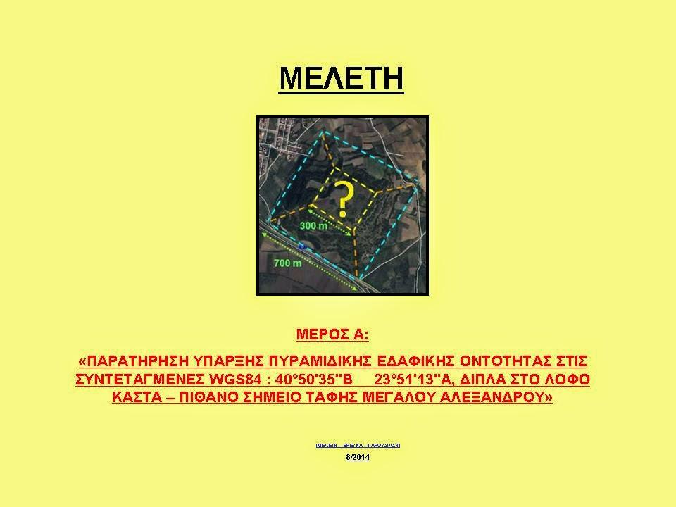 ΑΜΦΙΠΟΛH ΠΥΡΑΜΙΔΑ AMPHIPOLIS PYRAMID ΛΟΦΟΣ 133