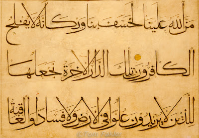 Detail from 15th-century Koran, Uzbekistan