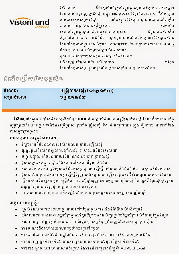 http://www.cambodiajobs.biz/2014/10/savings-officer-visionfund.html