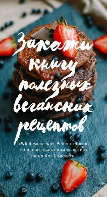 Заказать мою книгу рецептов