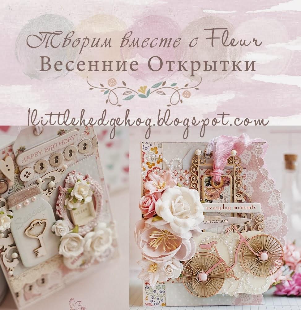 Творим Вместе! Весенние открытки