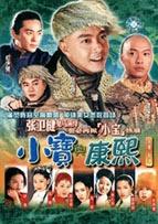Phim Tiểu Bảo Và Khang Hy