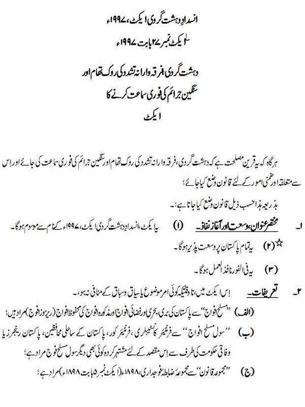 Essay Terrorism In Urdu Essay On Terrorism In Urdu Pdf  Animal Writing Paper