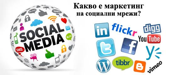 Какво е маркетинг на социални мрежи - SMM