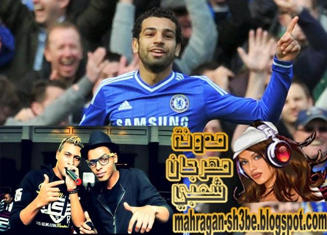 هل يستمع اللاعب محمد صلاح لمهرجانات اوكا واورتيجا - مدونة مهرجان شعبي
