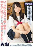 Onaho Mio