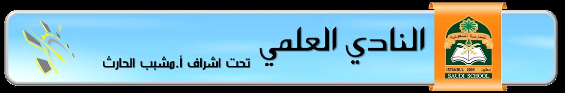 النادي العلمي