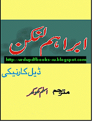 Ibrahim Linkan  was USA PDF urdu