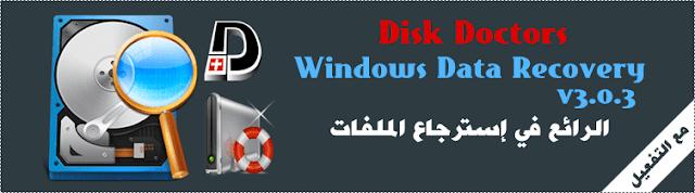 برنامج استرجاع الملفات المحزوفة Disk Doctors Undelete 1.0.0.9