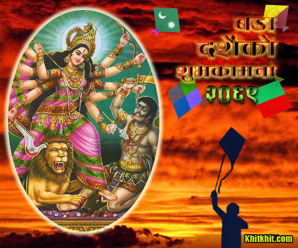 Dashain Greetings Cards Design 5