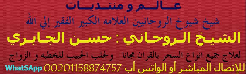 الشيخ الروحاني لجلب الحبيب الشيخ الروحاني حسن الجابري  00201158874757