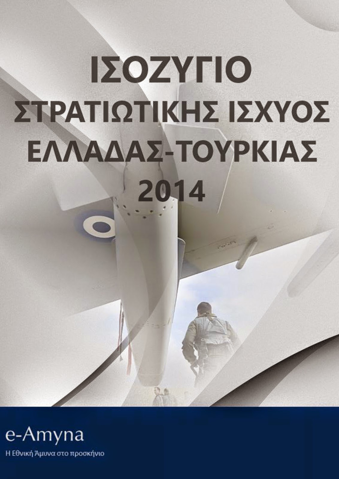 https://eamyna1.files.wordpress.com/2014/09/greece-turkey-military-balance7.pdf