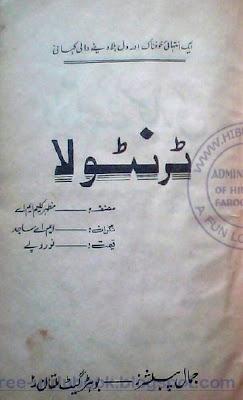 Trontolla by Mazhar Kaleem