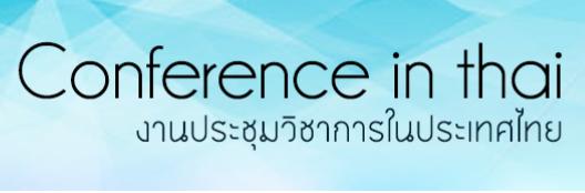 งานประชุมวิชาการในประเทศไทย ติดตามที่นี่