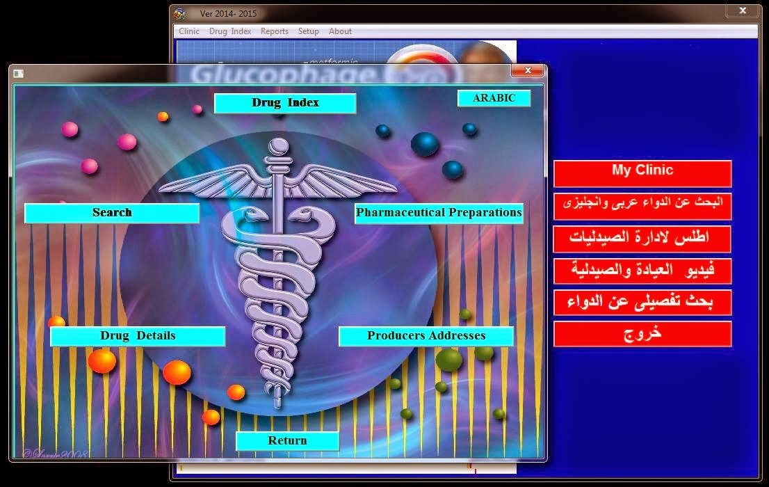 تحميل كتاب اطلس الدواء و ماستر الادوية المصري بالصور نسخة 2015 أحدث نسخة