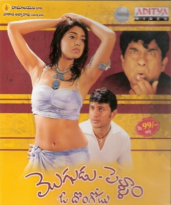 Watch Mogudu Pellam O Dongodu (2005) Telugu Movie Online