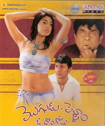 Watch Mogudu Pellam O Dongodu (2005) Telugu Movie Online
