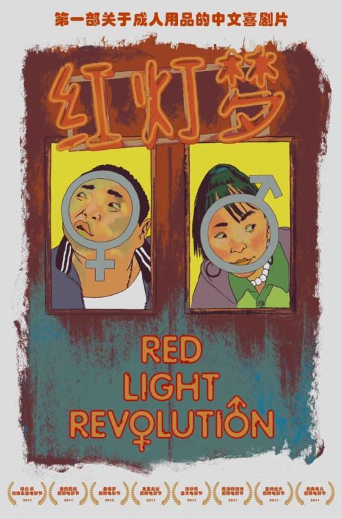 Red Light Revolution (2012)