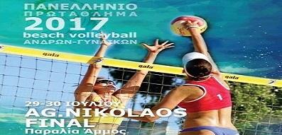 Beach Volley ΣΤΟΝ ΑΓΙΟ ΝΙΚΟΛΑΟ