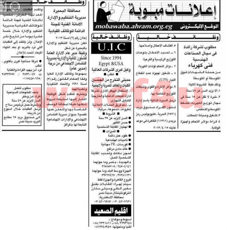 وظائف جريدة الأهرام الإثنين 11 مارس 2013 -وظائف مصر الاثنين 11-03-2013